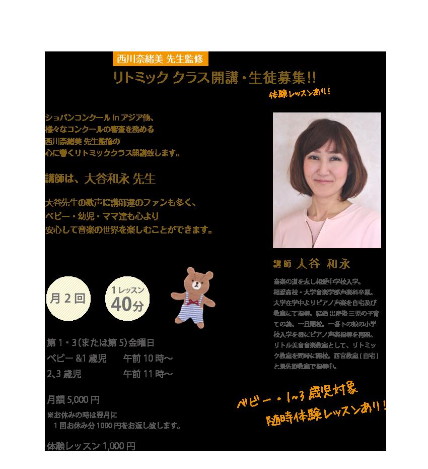 リトミッククラス開講・生徒募集!!講師は大谷和永先生です