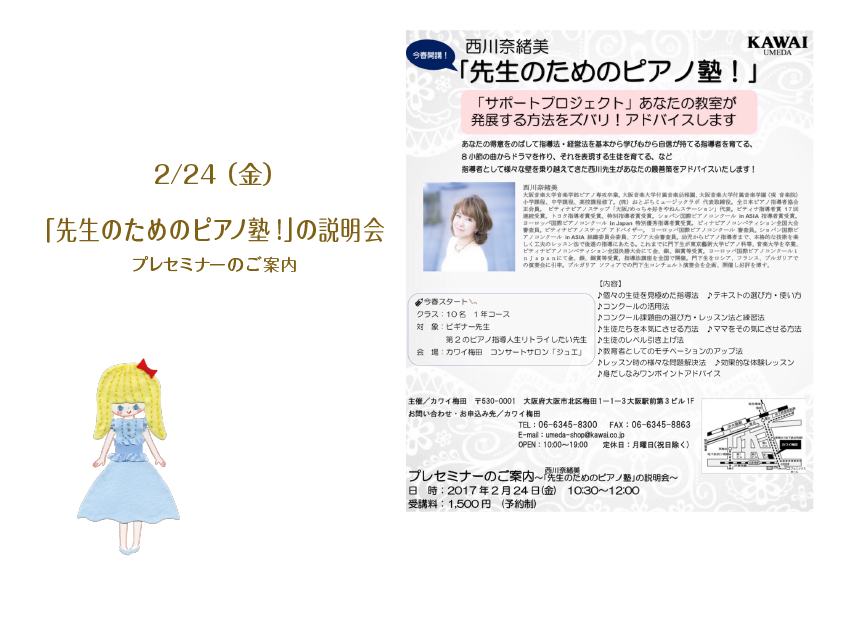 2月24日(火)先生のためのピアノ塾!の説明会