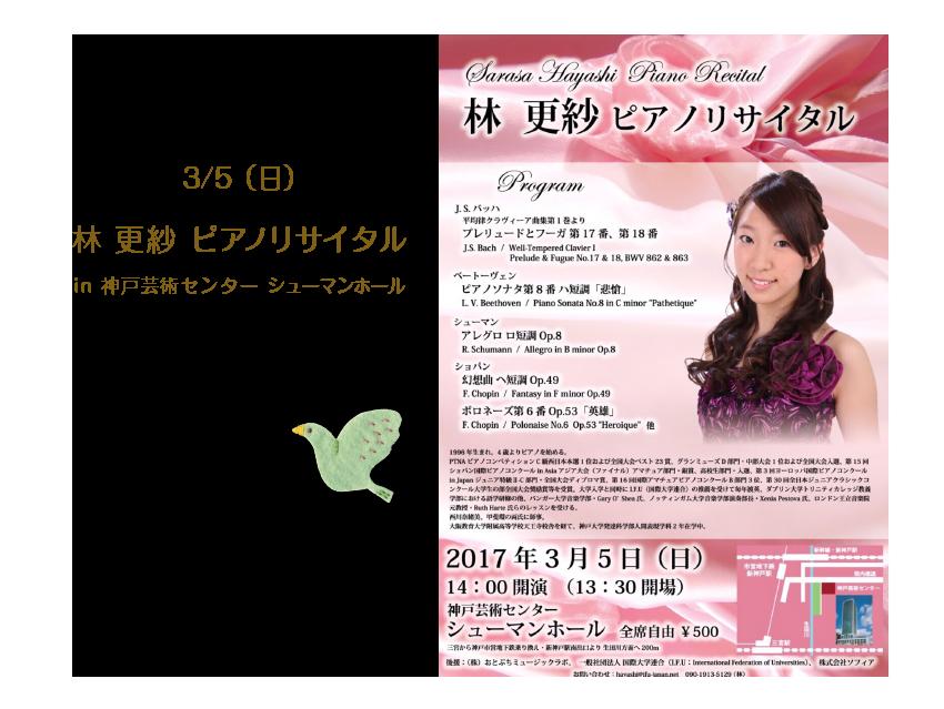 3月5日(日)林更紗ピアノリサイタル